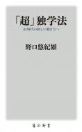 「超」独学法 AI時代の新しい働き方へ 角川新書