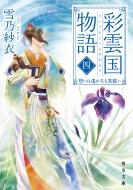 彩雲国物語 4 想いは遙かなる茶都へ 角川文庫