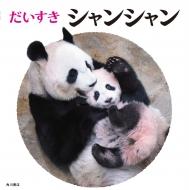 だいすきシャンシャン 上野のパンダ親子絵本