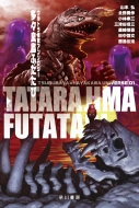 多々良島ふたたび ウルトラ怪獣アンソロジー ハヤカワ文庫JA