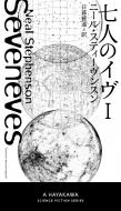 七人のイヴ 1 新ハヤカワ・SF・シリーズ