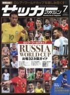 サッカーマガジン 2018年 7月号