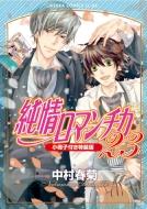 純情ロマンチカ 23 小冊子付き特装版 あすかコミックスCL-DX