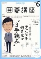 NHK 囲碁講座 2018年 6月号