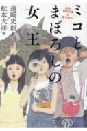 ミコとまぼろしの女王 新説・邪馬台国in屋久島!?  ノベルズ・エクスプレス