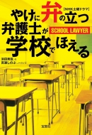 やけに弁の立つ弁護士が学校でほえる 宝島社文庫