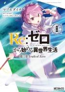 Re:ゼロから始める異世界生活 第三章 Truth of Zero 8 MFコミックス アライブシリーズ