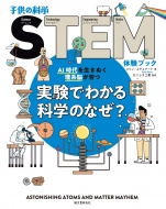 実験でわかる科学のなぜ? AI時代を生きぬく理系脳が育つ 子供の科学STEM体験ブック