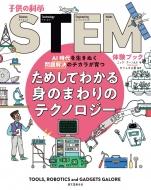 ためしてわかる身のまわりのテクノロジー AI時代を生きぬく問題解決のチカラが育つ: 子供の科学STEM体験ブック