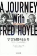 宇宙を旅する生命 フレッド・ホイルと歩んだ40年