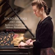 『日本デビュー20周年記念リサイタル 2017〜2018』 イリーナ・メジューエワ(4CD)