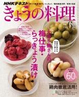 NHK きょうの料理 2018年 6月号