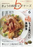 NHK きょうの料理ビギナーズ 2018年 6月号