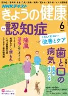 NHK きょうの健康 2018年 6月号