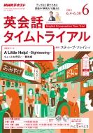 NHKラジオ 英会話タイムトライアル 2018年 6月号 NHKテキスト
