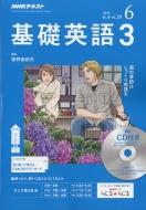 NHKラジオ 基礎英語3 CD付き 2018年 6月号 NHKテキスト