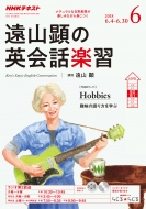 NHKラジオ 遠山顕の英会話楽習 2018年 6月号