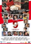 9〜ナイン〜