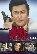 非情のライセンス 第2シリーズ コレクターズDVD VOL.1 <デジタルリマスター版>