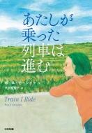 あたしが乗った列車は進む 鈴木出版の児童文学