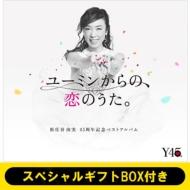 ユーミンからの、恋のうた。 【初回限定盤B】 《スペシャルギフトBOX付き》 (3CD+DVD+ブックレット)