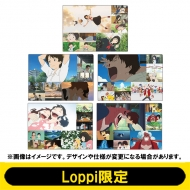 クリアファイルセット(5種)/ 未来のミライ【Loppi限定】