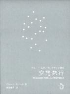 空想旅行 ブルーノ・ムナーリのデザイン教本 1