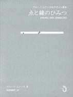 点と線のひみつ ブルーノ・ムナーリのデザイン教本 2