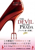 プラダを着た悪魔 名作映画完全セリフ音声集スクリーンプレイ・シリーズ