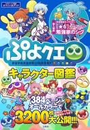 ぷよクエ キャラクター図鑑 本書限定ダウンロード特典付き