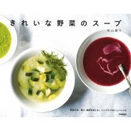 きれいな野菜のスープ