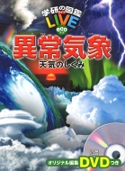 異常気象 天気のしくみ 学研の図鑑LIVEeco