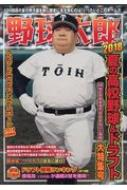 野球太郎 No.027 廣済堂ベストムック