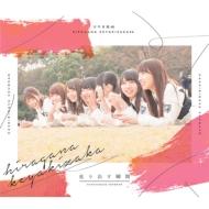 走り出す瞬間 【TYPE-B】(+Blu-ray)