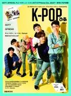 K-POPぴあ vol.3[ぴあムック]