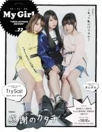 """別冊CD&DLでーた My Girl vol.22 """"VOICE ACTRESS EDITION"""" カドカワエンタメムック"""