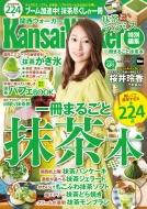 KansaiWalker特別編集 一冊まるごと抹茶本 角川ウォーカームック