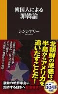 韓国人による罪韓論 扶桑社新書