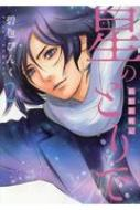 星のとりで-箱館新戦記-2 ウィングス・コミックス