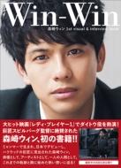 森崎ウィン 1st Visual & Interview BOOK 「win-win」