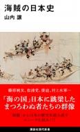 海賊の日本史 講談社現代新書