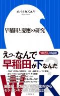 早稲田と慶應の研究 小学館新書