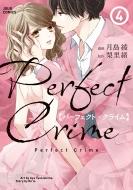 Perfect Crime 4 ジュールコミックス
