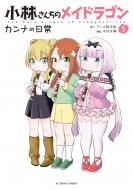 小林さんちのメイドラゴン カンナの日常 5 アクションコミックス / 月刊アクション