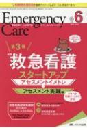 エマージェンシー・ケア 救急医療チームの専門誌 第31巻6号 2018 6