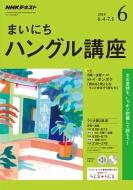 NHKラジオ まいにちハングル講座 2018年 6月号 NHKテキスト