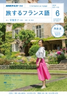 NHKテレビ 旅するフランス語 2018年 6月号 NHKテキスト