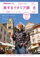 NHKテレビ 旅するイタリア語 2018年 6月号 NHKテキスト