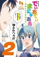 でぃおてぃまにゅある 〜神様たちの恋愛代行〜 2 IDコミックス/REXコミックス