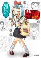 方言少女かんさつにっき アンソロジーコミック IDコミックス/REXコミックス